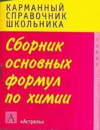 Сборник основных формул школьного курса химии