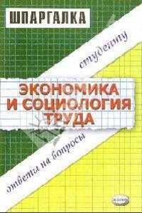 Экономика и социология труда. Шпаргалка