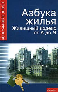 Азбука жилья. Жилищный кодекс от А до Я