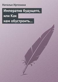 Императив будущего, или Как нам обустроить православный литературный масскульт (на примере фантастики)