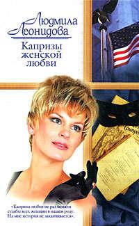 Купить книгу Капризы женской любви, автора Людмилы Леонидовой