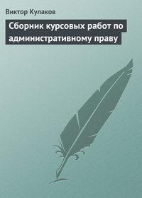 Сборник курсовых работ по административному праву