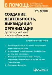 Купить книгу Бухгалтерский учет и налогообложение от создания до ликвидации организации, автора Ольги Красовой