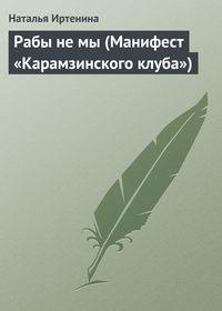 Рабы не мы (Манифест «Карамзинского клуба»)