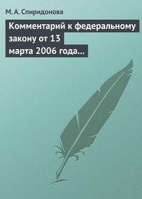 Комментарий к федеральному закону от 13 марта 2006 года № 38-ФЗ «О рекламе», 2008 г.