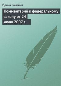 Комментарий к федеральному закону от 24 июля 2007 г. № 209-фз «О развитии малого и среднего предпринимательства в российской федерации»