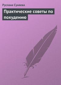 Купить книгу Практические советы по похудению, автора Русланы Суняевой