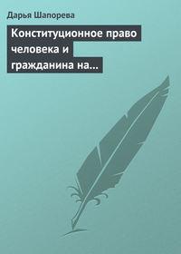 Конституционное право человека и гражданина на свободу творчества в России