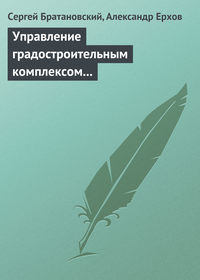 Управление градостроительным комплексом в России (административно-правовой аспект)