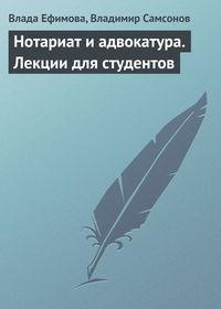 Книга Нотариат и адвокатура. Лекции для студентов - Автор Влада Ефимова
