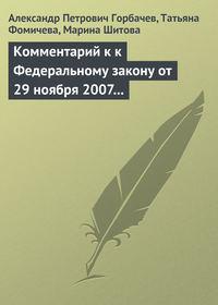 Комментарий к к Федеральному закону от 29 ноября 2007 г. № 282-ФЗ «Об официальном статистическом учете и системе государственной статистики в Российской Федерации»