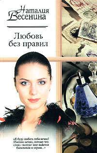 Книга Любовь без правил - Автор Наталия Весенина