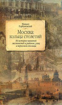 Книга Москва: кольца столетий - Автор Михаил Горбаневский