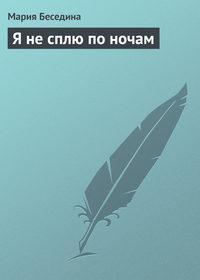 Книга Я не сплю по ночам - Автор Мария Беседина