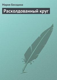 Книга Расколдованный круг - Автор Мария Беседина