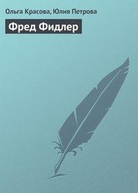Книга Фред Фидлер - Автор Юлия Петрова