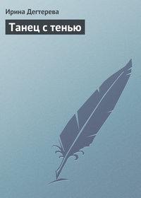 Книга Танец с тенью - Автор Ирина Дегтерева