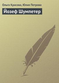 Йозеф Шумпетер
