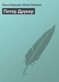 Купить книгу Питер Друкер, автора Юлии Петровой