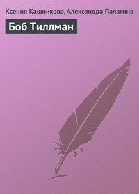 Боб Тиллман
