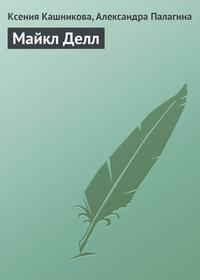 Купить книгу Майкл Делл, автора Ксении Кашниковой