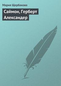 Саймон, Герберт Александер