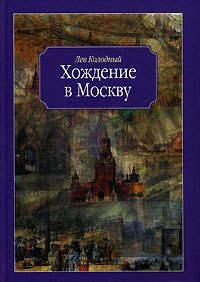 Книга Хождение в Москву - Автор Лев Колодный