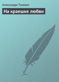 Книга На краешке любви - Автор Александра Таневич
