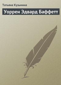 Уоррен Эдвард Баффетт
