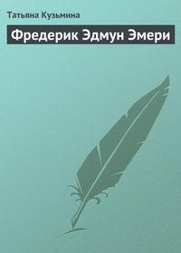Фредерик Эдмун Эмери