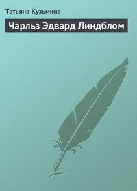 Купить книгу Чарльз Эдвард Линдблом, автора Татьяны Кузьминой