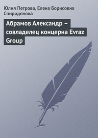 Абрамов Александр – совладелец концерна Evraz Group