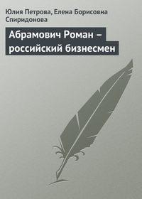Абрамович Роман – российский бизнесмен