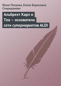 Альбрехт Карл и Тео – основатели сети супермаркетов ALDI