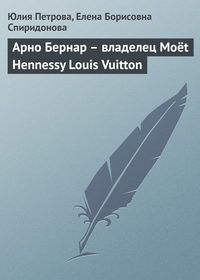 Арно Бернар – владелец Moёt Hennessy Louis Vuitton