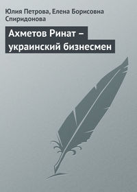 Ахметов Ринат – украинский бизнесмен