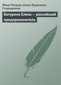 Батурина Елена – российский предприниматель