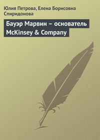 Бауэр Марвин – основатель McKinsey & Company