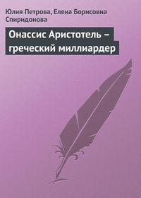 Купить книгу Онассис Аристотель – греческий миллиардер, автора Елены Борисовны Спиридоновой