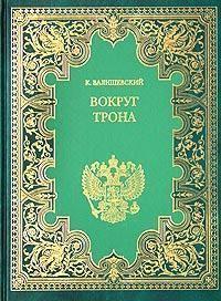 Книга Вокруг трона