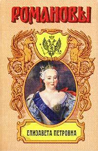 Книга Елизавета Петровна. Дочь Петра Великого