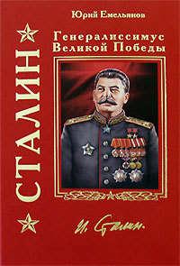 Книга Сталин. Генералиссимус Великой Победы - Автор Юрий Емельянов