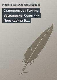 Старовойтова Галина Васильевна. Советник Президента Б.Н. Ельцина