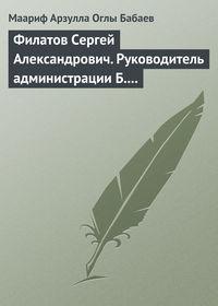 Филатов Сергей Александрович. Руководитель администрации Б.Н. Ельцина