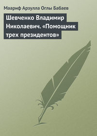 Шевченко Владимир Николаевич. «Помощник трех президентов»