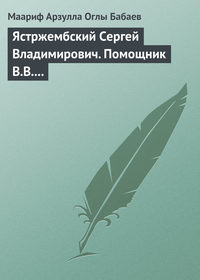 Ястржембский Сергей Владимирович. Помощник В.В. Путина