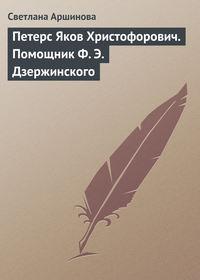 Петерс Яков Христофорович. Помощник Ф. Э. Дзержинского