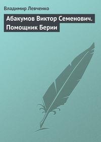 Абакумов Виктор Семенович. Помощник Берии