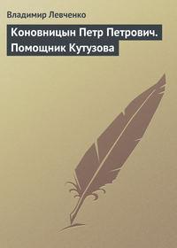 Коновницын Петр Петрович. Помощник Кутузова