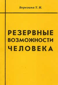Книга Резервные возможности человека - Автор Татьяна Березина